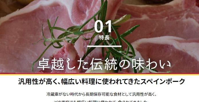 ICEX e INTERPORC promocionan por segundo año el cerdo de capa blanca español en Japón